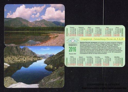 Серия календарей «Байкало-Ленский заповедник флора » 11 штук 2016 год