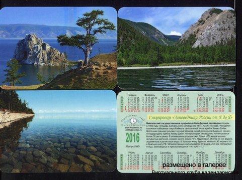 Серия календарей «Байкальский заповедник флора» 12 штук 2016 год