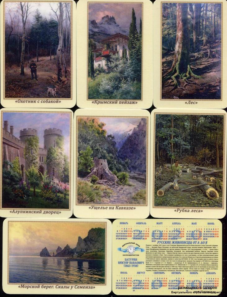 Серия календарей «Живопись Батурин» 16 штук 2020 год