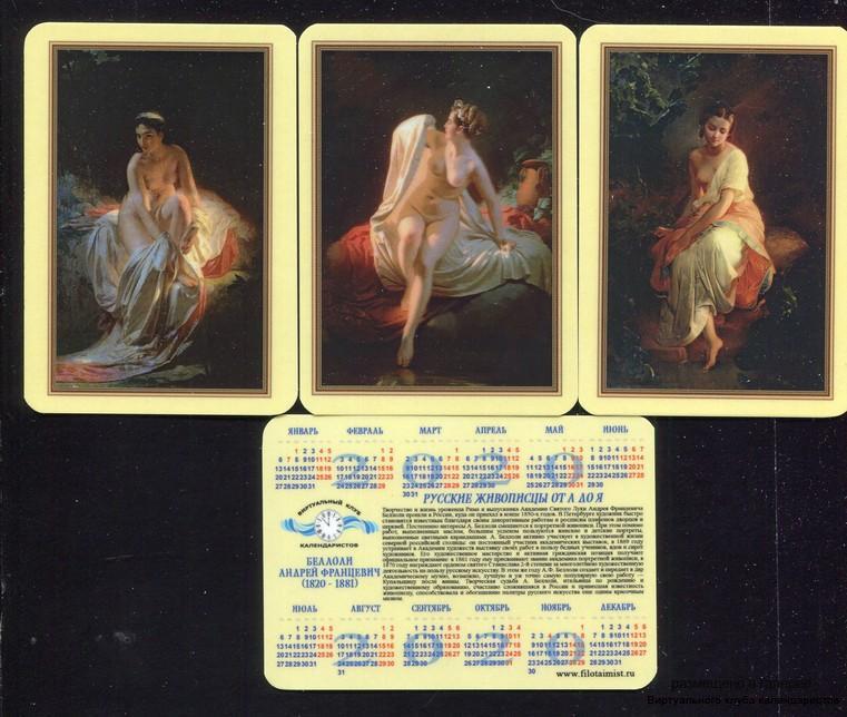 Серия календарей «Живопись Беллори» 3 штуки 2020 год