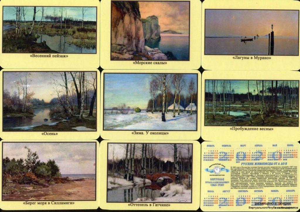 Серия календарей «Живопись Берггольц» 10 штук 2020 год