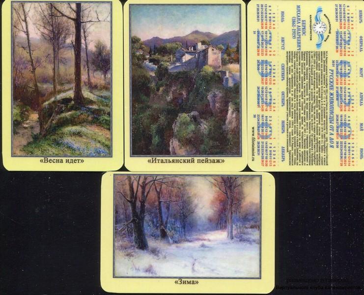 Серия календарей «Живопись Беркоса» 12 штук 2020 год