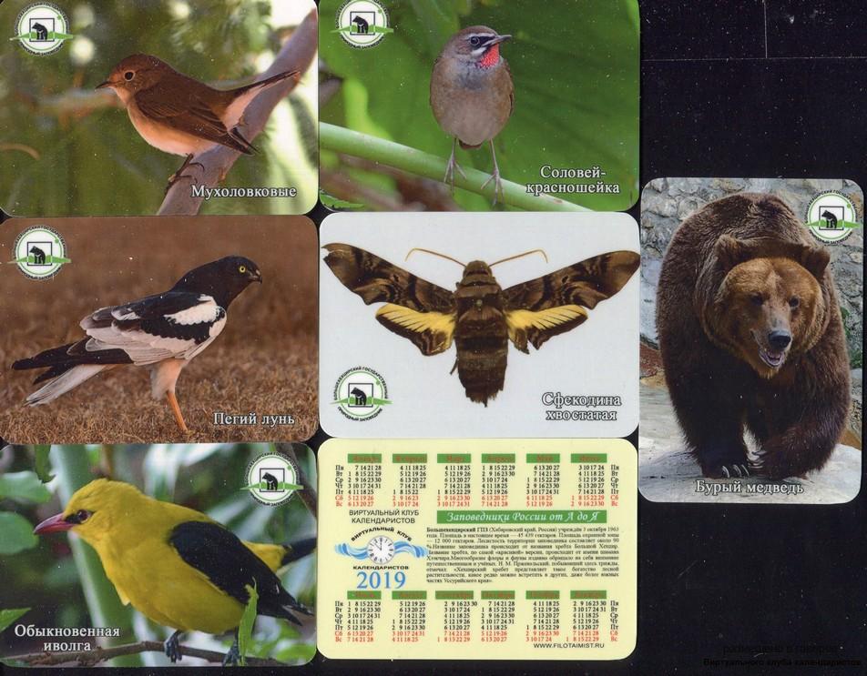 Серия календарей «Большехритский заповедник фауна» 24 штуки 2019 год