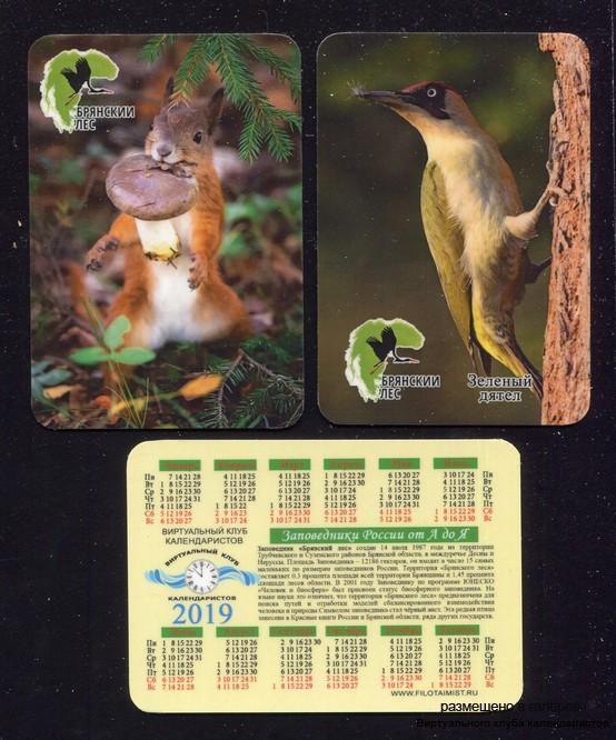 Серия календарей «Заповедник Брянский лес фауна» 20 штук 2019 год