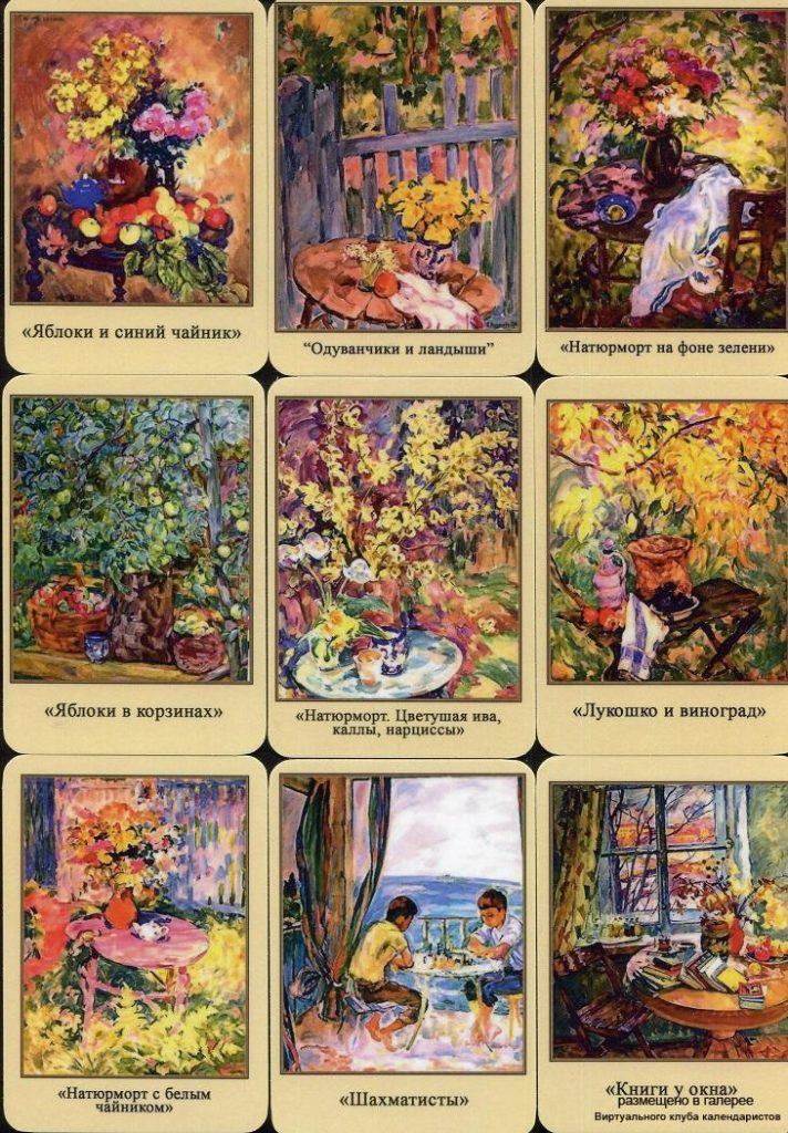 Серия календарей «Живопись Антипова» 20 штук 2019 год