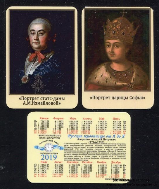 Серия календарей «Живопись Антропов» 20 штук 2019 год