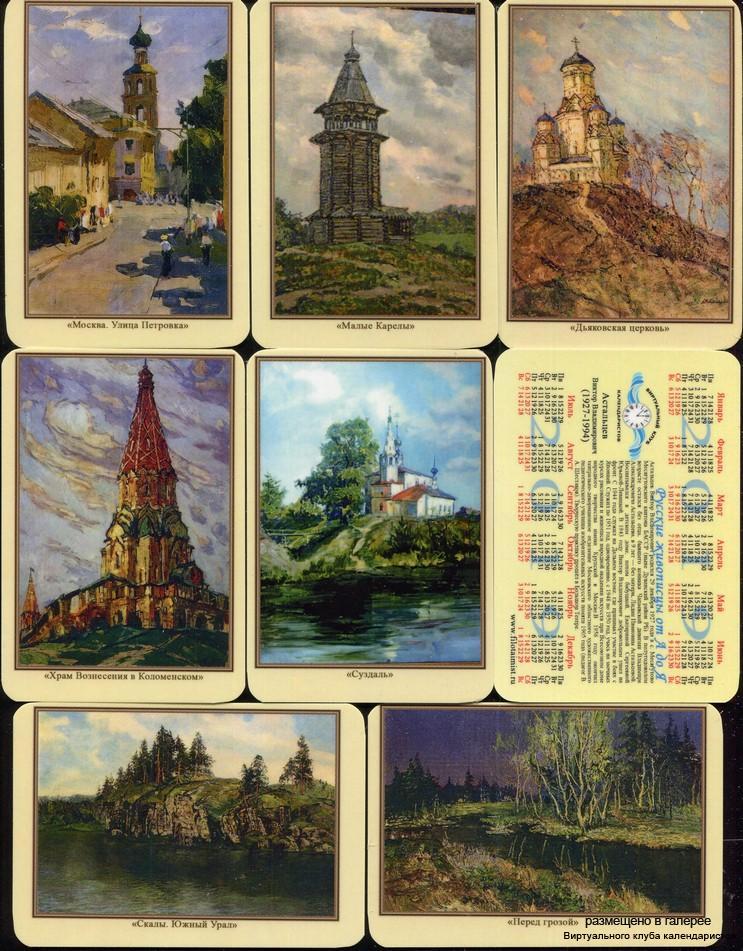 Серия календарей «Живопись Астальцев» 16 штук 2019 год
