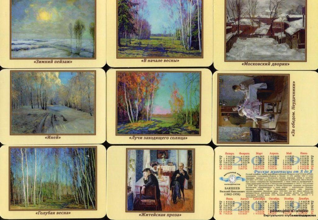 Серия календарей «Живопись Бакшеев» 8 штук 2019 год
