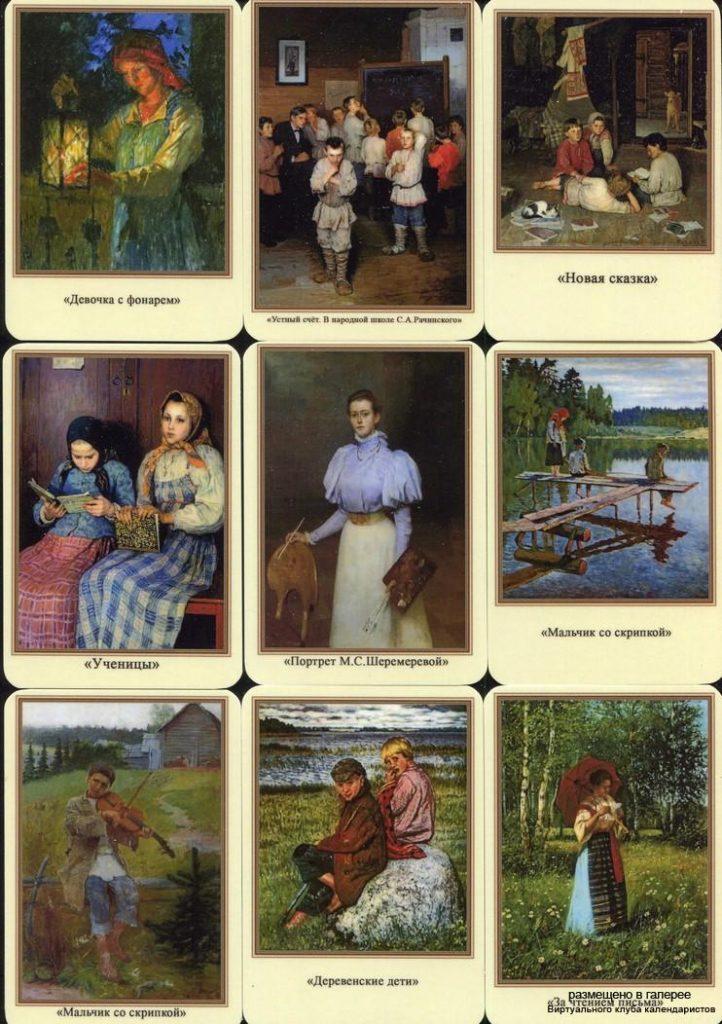 Серия календарей «Живопись Богланов-Бельский» 22 штуки 2020 год