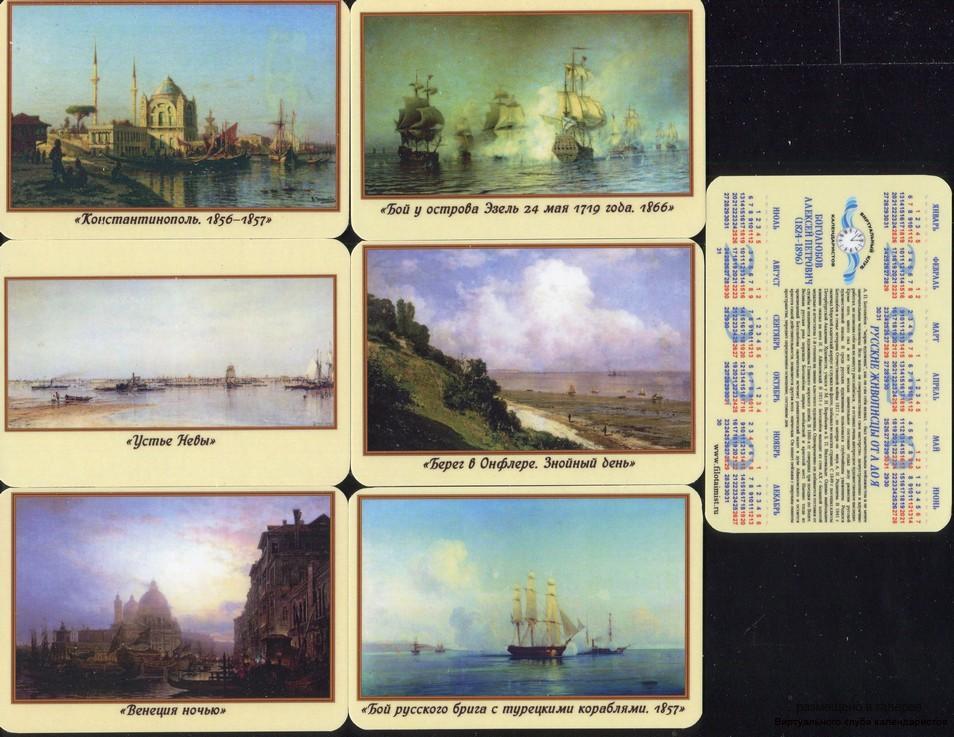 Серия календарей «Живопись Боголюбов» 24 штуки 2020 год