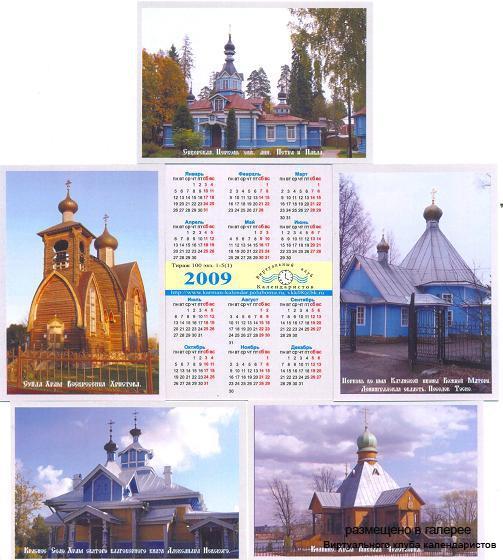 """Серия календарей """"Деревянное зодчество"""" 5 штук 2009 год"""