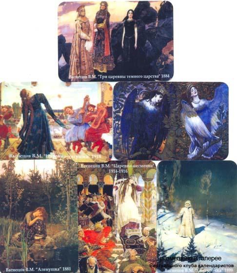 "Серия календарей ""Картины Васнецова"" 6 штук 2009 год"