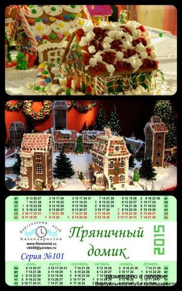 Серия календарей «Пряничный домик» 16 штук 2015 год
