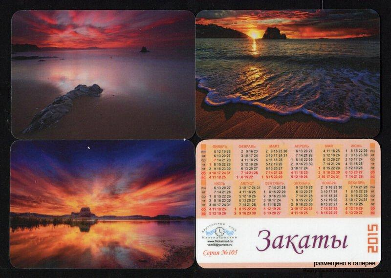Серия календарей «Закаты» 12 штук 2015 год