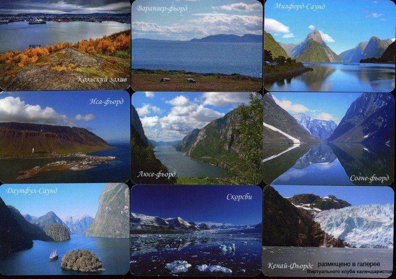 Серия календарей «Фьорды» 20 штук 2016 год
