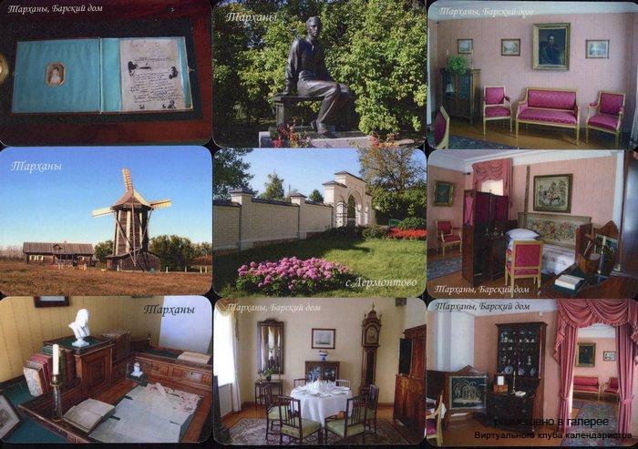 Серия календарей «Музей-заповедник Тарханы» 24 штуки 2016 год