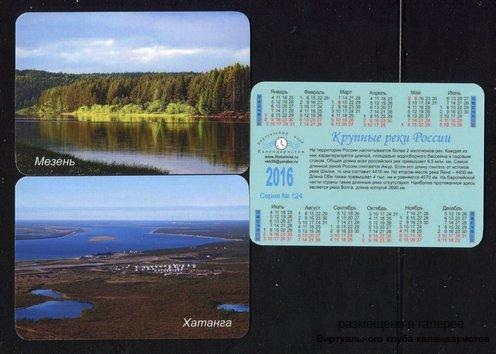Серия календарей «Крупные реки России» 20 штук 2016 год