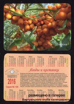 Серия календарей «Ягоды и костяники» 28 штук 2016 год