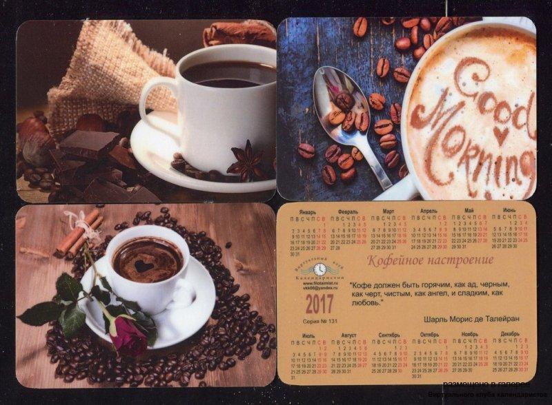 Серия календарей «Кофейное настроение» 12 штук 2017 год