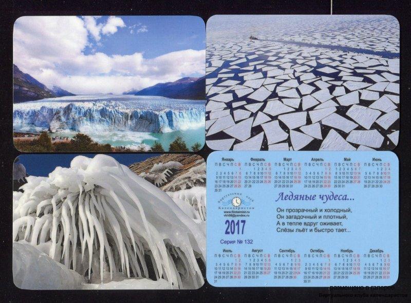 Серия календарей «Ледяные чудеса» 12 штук 2017 год