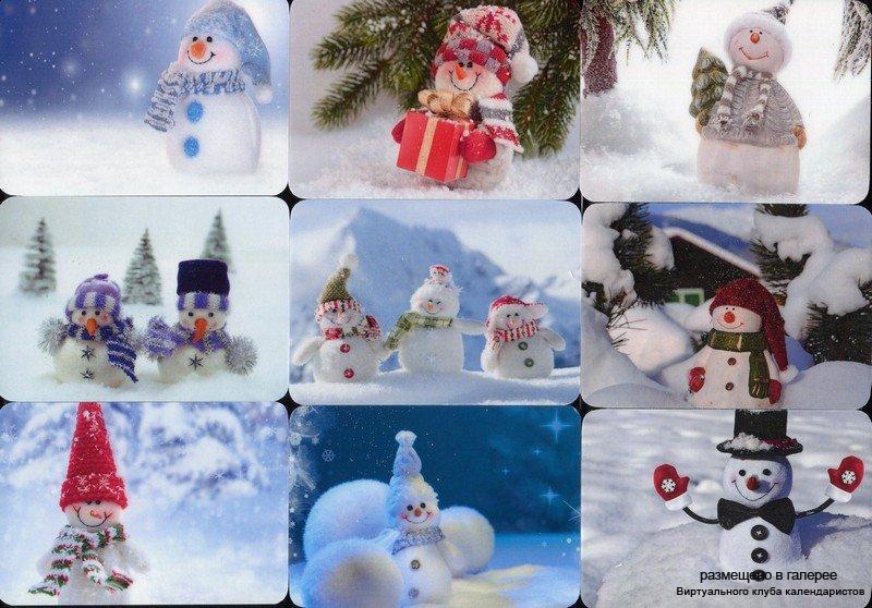 Серия календарей «Снеговички» 12 штук 2017 год