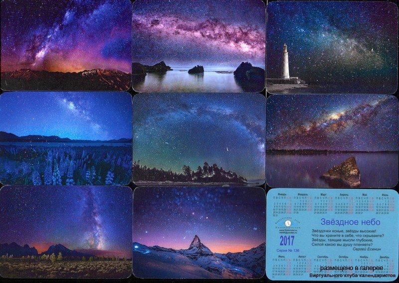 Серия календарей «Звездное небо» 8 штук 2017 год