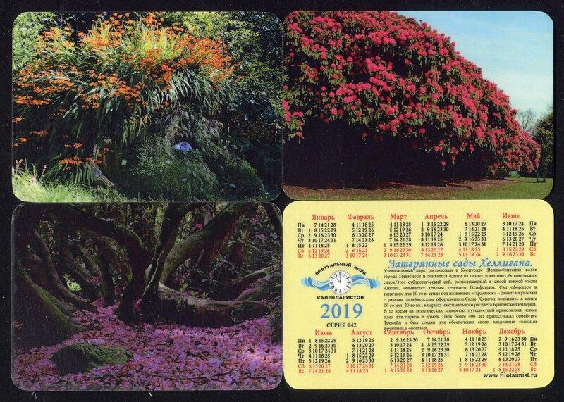 Серия календарей «Затерянные сады Хеллигана» 21 штука 2019 год