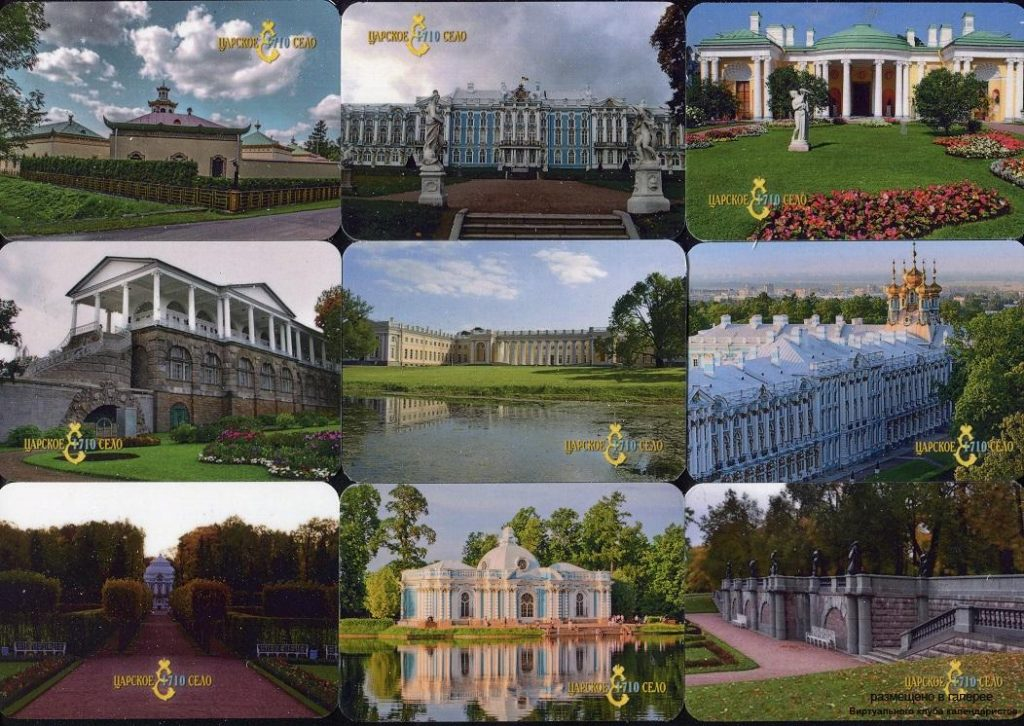 Серия календарей «Царское село» 26 штук 2019 год