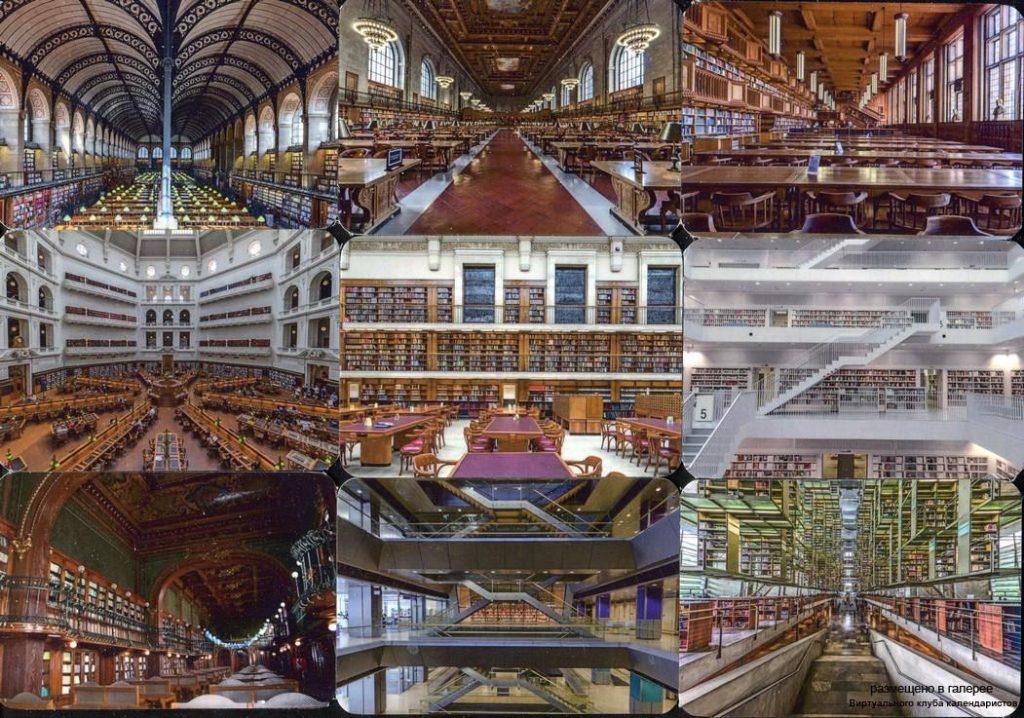 Серия календарей «Самые красивые библиотеки мира» 20 штук 2019 год