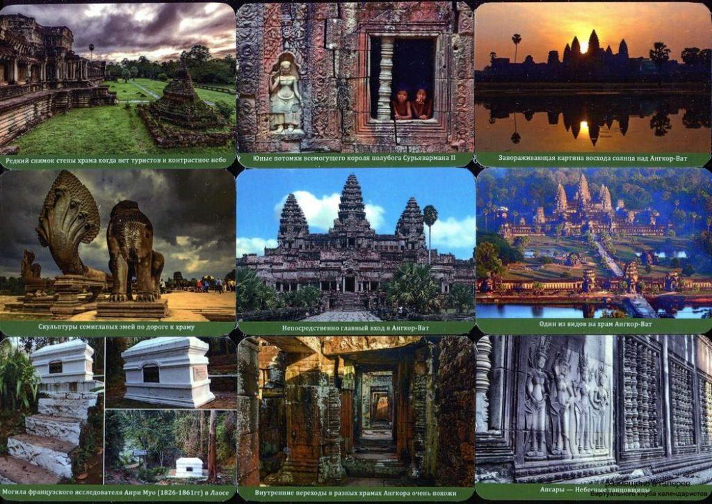 Серия календарей «Затерянные во времени Ангкор-Ват» 26 штук 2019 год