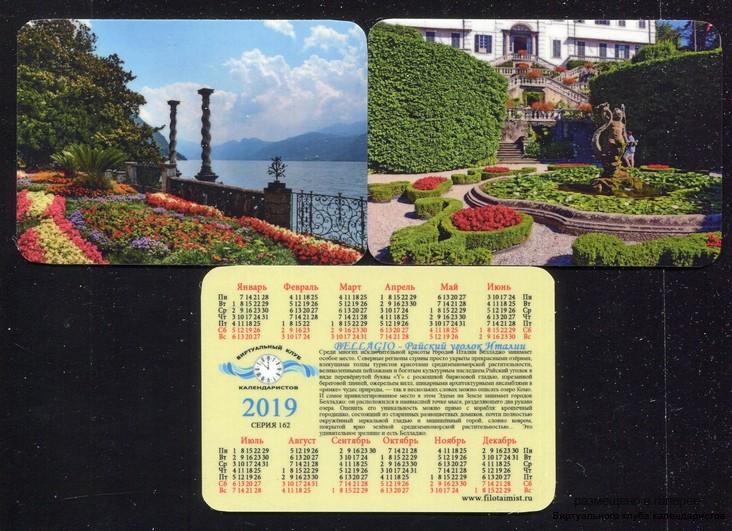 Серия календарей «Белладжио райский уголок Италии» 20 штук 2019 год