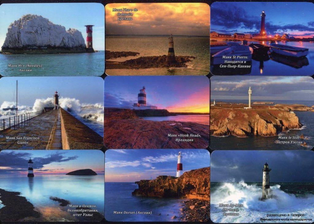 Серия календарей «Самые красивые маяки» 24 штуки 2019 год