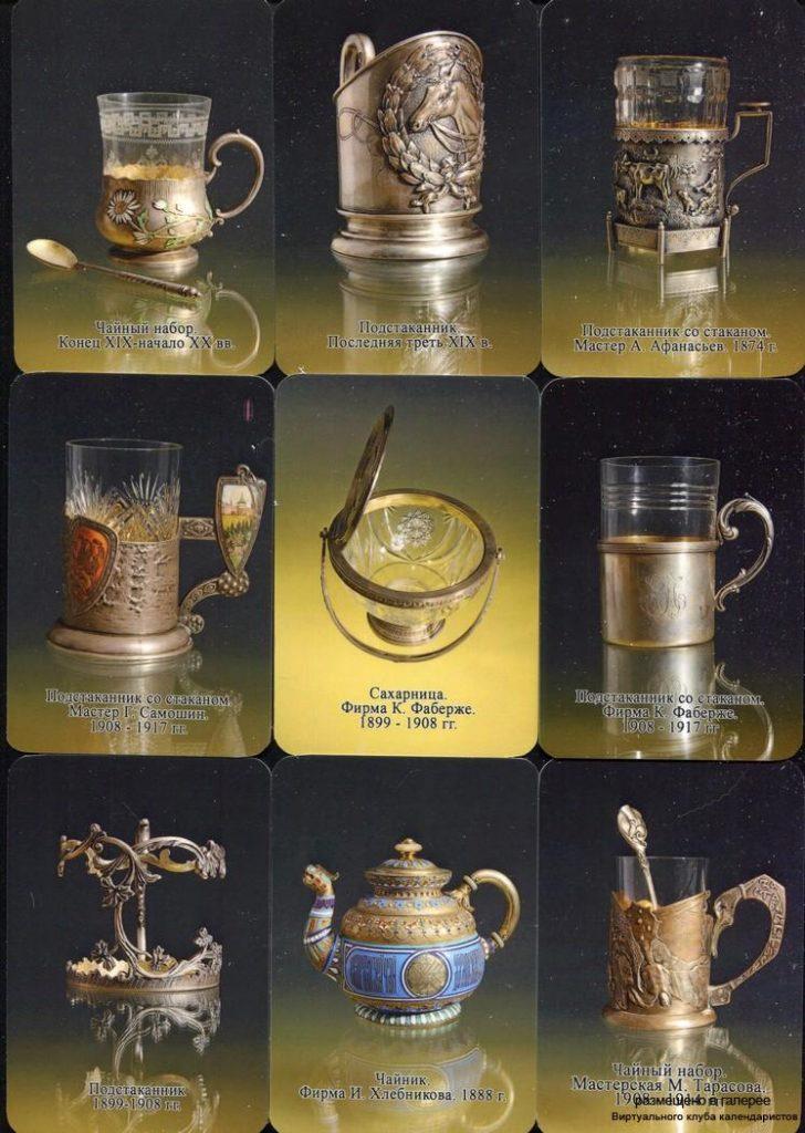 Серия календарей «Осеннее чаепитие из музея собрание» 20 штук 2019 год