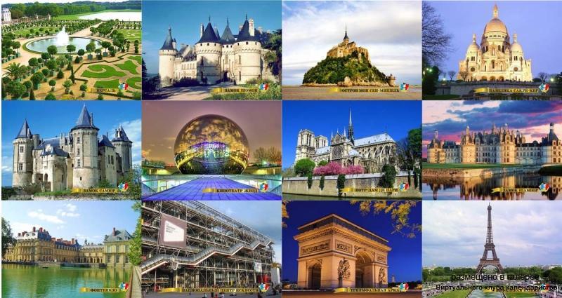 """Серия календарей """"Чудеса Франции"""" 12 штук 2011 год"""
