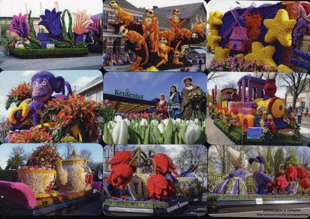 Серия календарей «Парад цветов в Нидерландах» 20 штук 2019 год