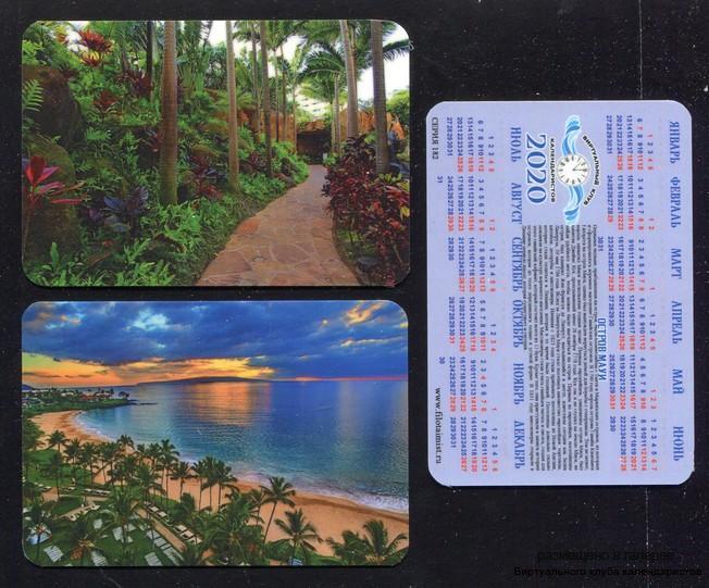 Серия календарей «Остров Мауи» 20 штук 2020 год