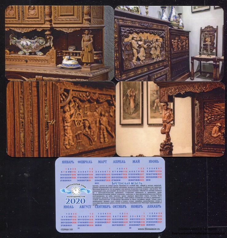 Серия календарей «Бретонская мебель» 22 штуки 2020 год