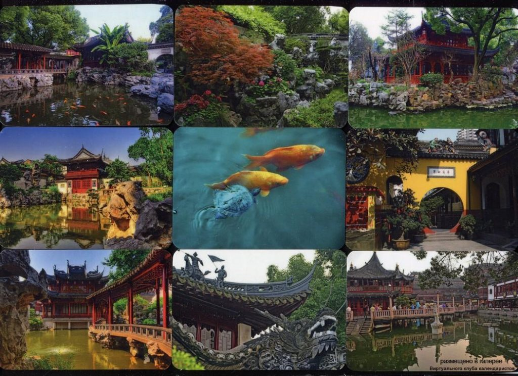 Серия календарей «Сад радости: парк Юйюань в Китае» 20 штук 2020 год