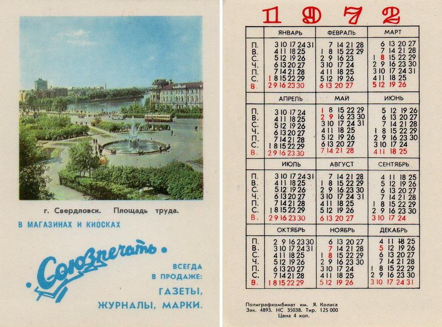 Из истории отечественного карманного календаря