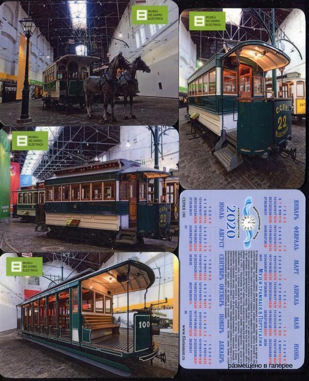 Серия календарей «Музей трамваев в Португалии» 22 штуки 2020 год