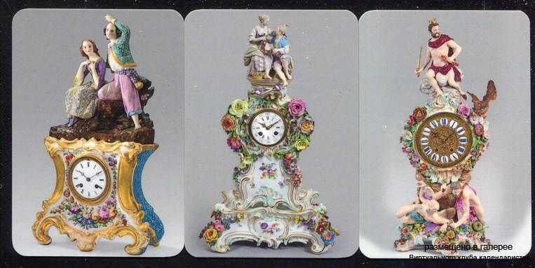Серия календарей «Часы в фарфоровом футляре» 20 штук 2020 год