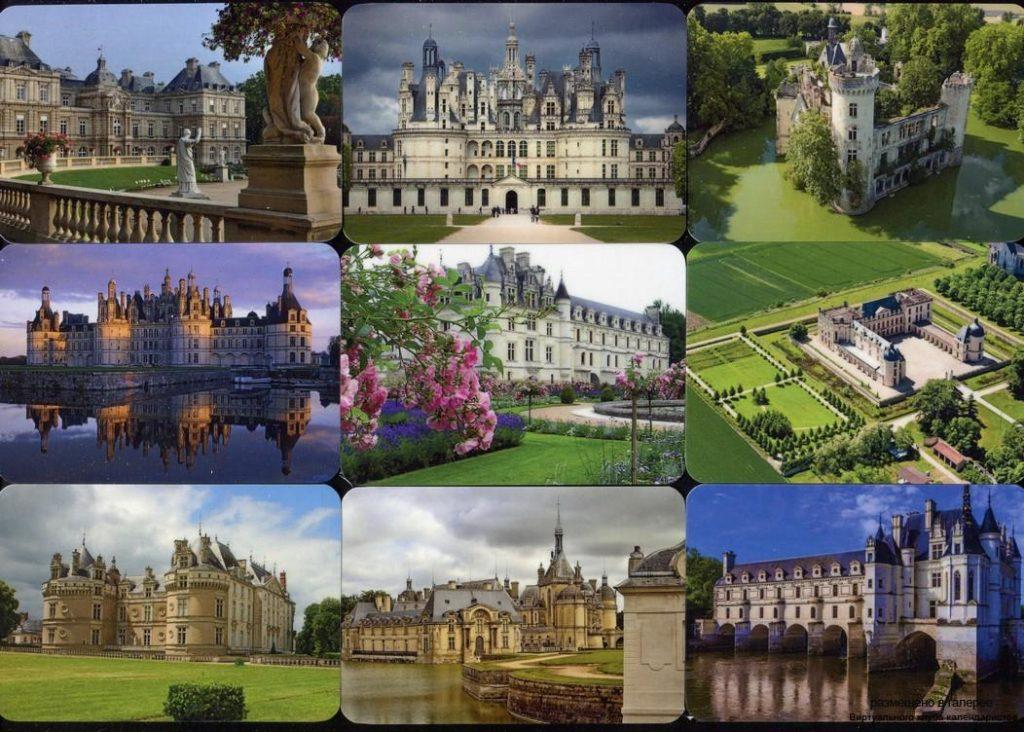 Серия календарей «Замки Франции» 22 штуки 2020 год