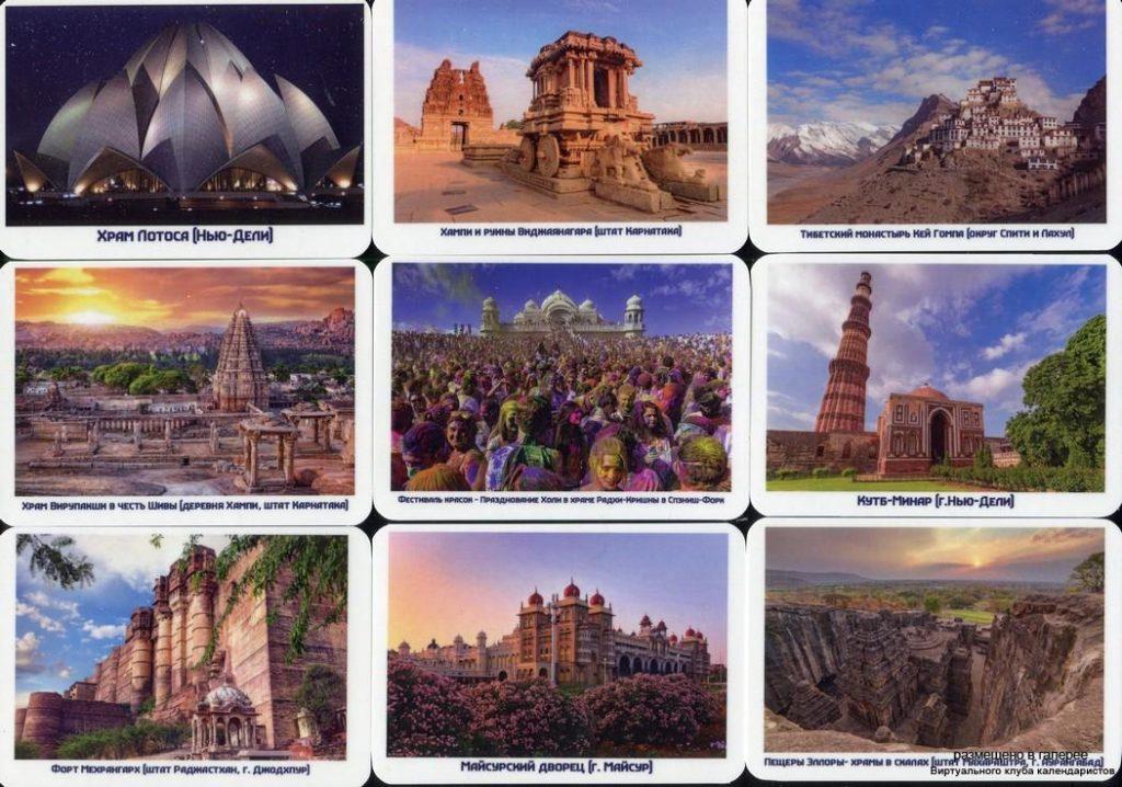 Серия календарей «Достопримечательности Индии» 20 штук 2020 год