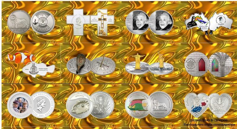 """Серия календарей """"Необычные монеты мира"""" 12 штук 2011 год"""