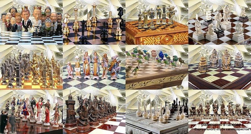"Серия календарей ""Шахматы"" 12 штук 2011 год"