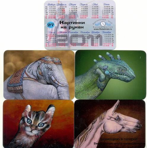 """Серия календарей """"Картинки на руках"""" 12 штук 2011 год"""