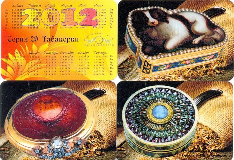 "Серия календарей ""Табакерки"" 12 штук 2012 год"