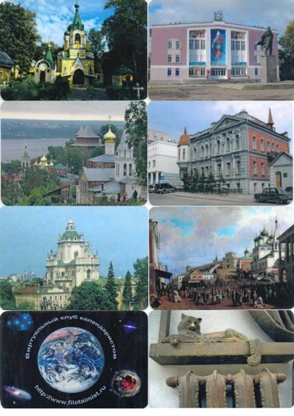 """Серия календарей """"Визитки коллекционеров"""" 40 штук 2009 год"""