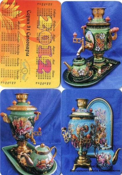 "Серия календарей ""Самовары"" 12 штук 2012 год"