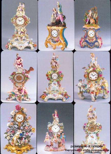 Серия календарей «Часы в фарфоре» 12 штук 2012 год